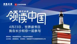 榜样指引阅读:评选湖南人最爱的70本书
