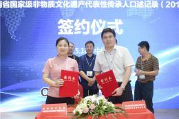 湖南教育出版社与湖南省非遗中心举办《湖南省国家级非物质文化遗产代表性传承人口述史