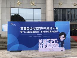 """长沙芙蓉区""""520企业服务日""""启动 企业和政府工作人员一一结对"""