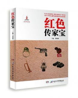 《红色传家宝》选取100件传家宝,细节饱满的红军故事令人感动