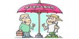 今年9月1日起,湖南有望实施新的大病保险政策