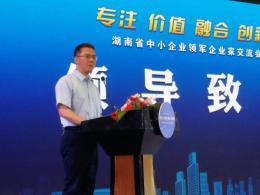 湖南累计培训中小企业管理者超万人