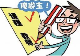 长沙高中将尽快制订走班方案