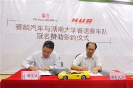 湖南大学方程式赛车队发布2019赛季新车