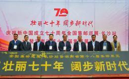 湖南省第十八届邮展在长沙举行