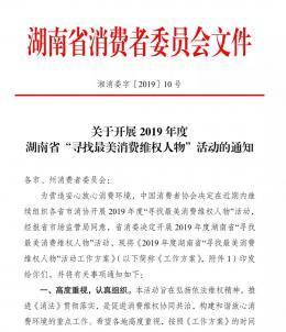 """2019年度湖南省""""寻找最美消费维权人物""""活动开始啦!欢迎到各市州消委自荐"""