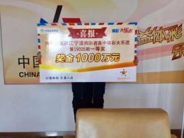 宁波小伙买彩票中1000万大?#20445;?#25105;要?#36758;?#19978;班冷静一下