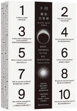 霍金逝世一周年,他给中国粉丝留下了最后?#29615;?#31036;物