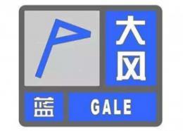 长沙市气象台发布大风蓝色预警