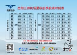 岳阳三荷机场将执行夏秋航班计划,新增6个航点