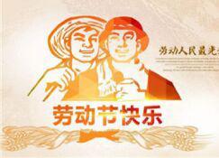 发改委回应劳动节放假安排调整:顺应社情民意