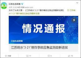 江苏盐城爆炸事故园区内河受污染,已封堵