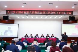 九三学社湖南省委八届三次全体(扩大)会议召开
