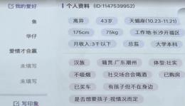 """长沙女子网上相亲被""""男友""""忽悠在网站下注,投入47万多元后网站无法访问"""