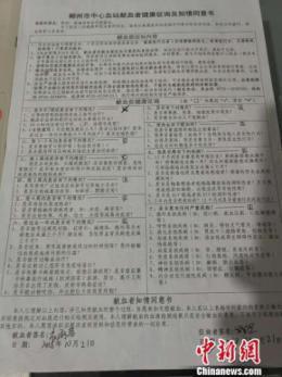 郴州稀有血型学生献血被强行多抽 涉事血站:诸多事实不符