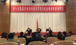 省人大动员部署水污染防治法执法检查,公布举报电话
