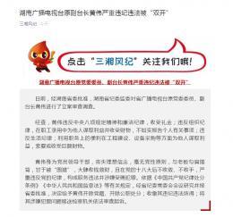 """湖南广播电视台原副台长黄伟严重违纪违法被""""双开"""""""