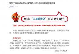 湖南广播电视台安全保卫部主任朱建武接受审查调查