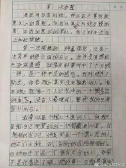 """文笔逆天!六年级小男生一篇""""暗恋""""作文惊呆网友"""