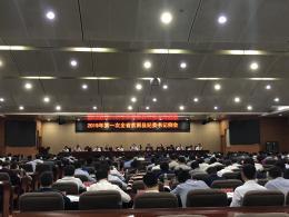 省紀委省監委召開2019年,第一次全省貧困縣紀委書記例會