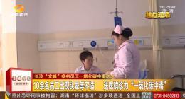 """长沙""""文峰""""10余名员工突发头晕不适、产生幻觉…中毒!"""
