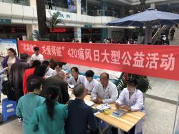 """郴州市第一人民医院举办""""世界痛风日""""义诊"""