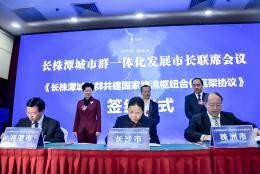 签署合作框架协议!长株潭一体化发展市长联席会议召开
