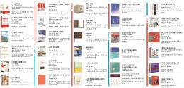 中南传媒29本原创精品新书书单