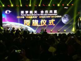 """2019年""""中国航天日""""主场活动启动仪式暨中国航天大会开幕"""