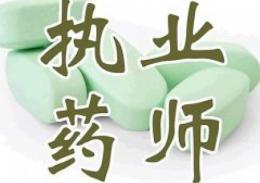 湖南药品零售连锁企业的福音来了:可开展执业药师远程审方