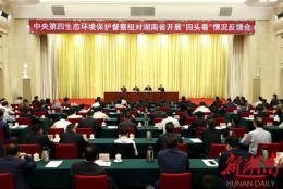 """中央第四生态环境保护督察组向湖南省反馈""""回头看""""及专项督察情况"""