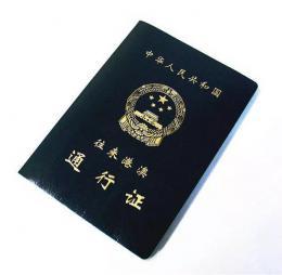 注意!本式港澳通行证即将失效 尽快更换卡式证件