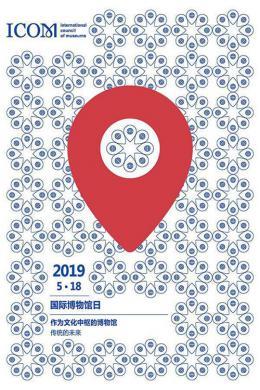 """尽享文博大餐,2019年""""国际博物馆日""""中国主会场活动将在长沙举办"""