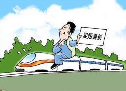 """铁路部门:旅客强行越站乘车将加收票款,不要""""买短乘长"""""""