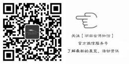 """2019年""""国际博物馆日""""中国主会场活动5月18日在湖南省博物馆举行"""