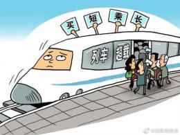 """想要列车不""""超载"""",""""买短补长""""限制措施有必要一试"""