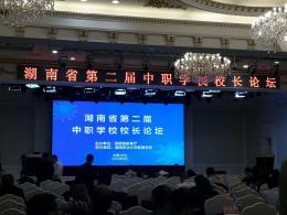 湖南省第二届中职学校校长论坛在长沙举行