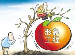 湖南省发展和改革委员会向形式主义官僚主义开刀