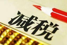 湖南迎来增值税改革后首个申报期 18万余户可享减税红利