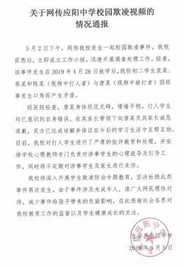 关于网传湖南永州应阳中学校园欺凌视频的情况通报