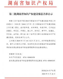 10个第三批湖南省知识产权建设强县名单正在公示