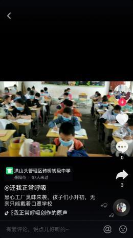 必须赶紧叫停!岳阳华容一学校师生无法正常呼吸!