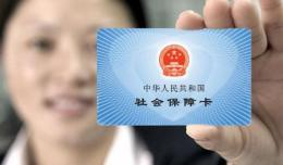 方便啦!今年底长株潭三市将实现社保卡通办