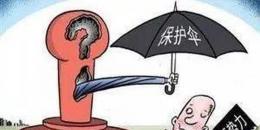 """【清风时局】湘西州环保领域拔掉一个""""保护伞"""""""
