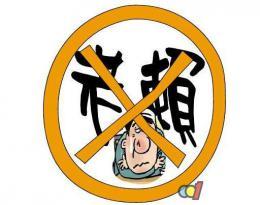 """湘潭男子莫名成""""老赖?#20445;?#31455;是被人冒名开了烟酒行还惹了侵权官司"""