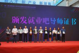 第二届湖南省大学生社团就业创业能力挑战赛落幕