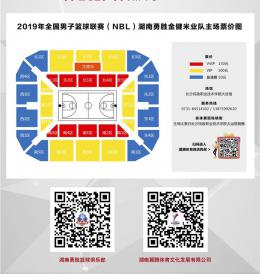 看完一个赛季仅需480元,全国男子篮球联赛2019赛季长沙赛区门票发售