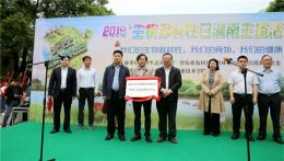保护生物多样性,湖南开启系列宣传教育活动