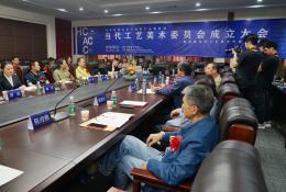 凝聚工美新力量 湖南当代工艺美术委员会成立