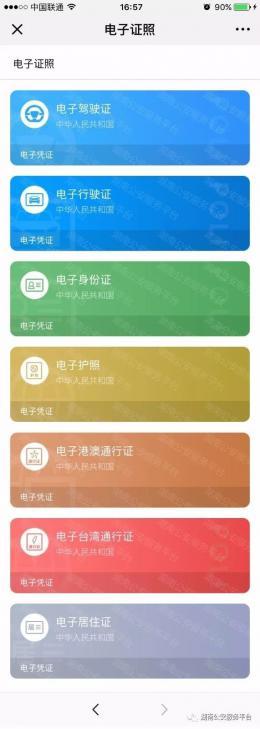 凭电子身份证可以在黄花机场柜台领登机牌了!